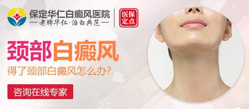 治疗颈部白癜风常用方法